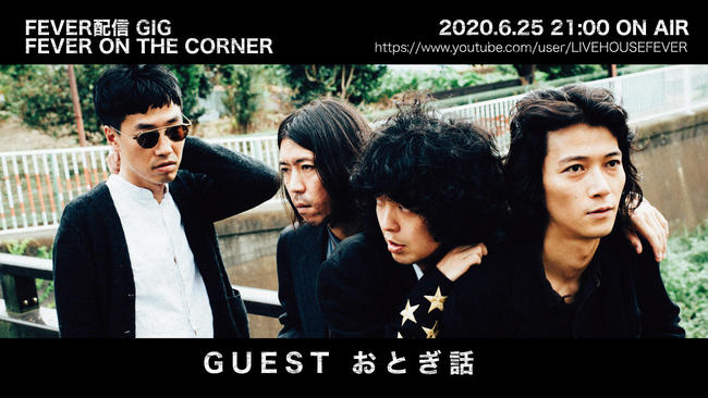 FOTC20200625.jpg