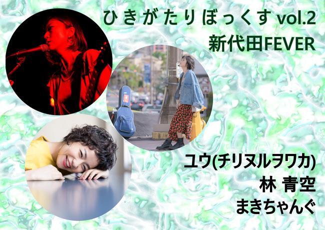 200620_ひきがたりぼっくす.jpg