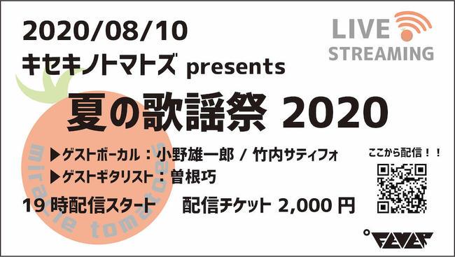 20200810kisetoma_tw.jpg