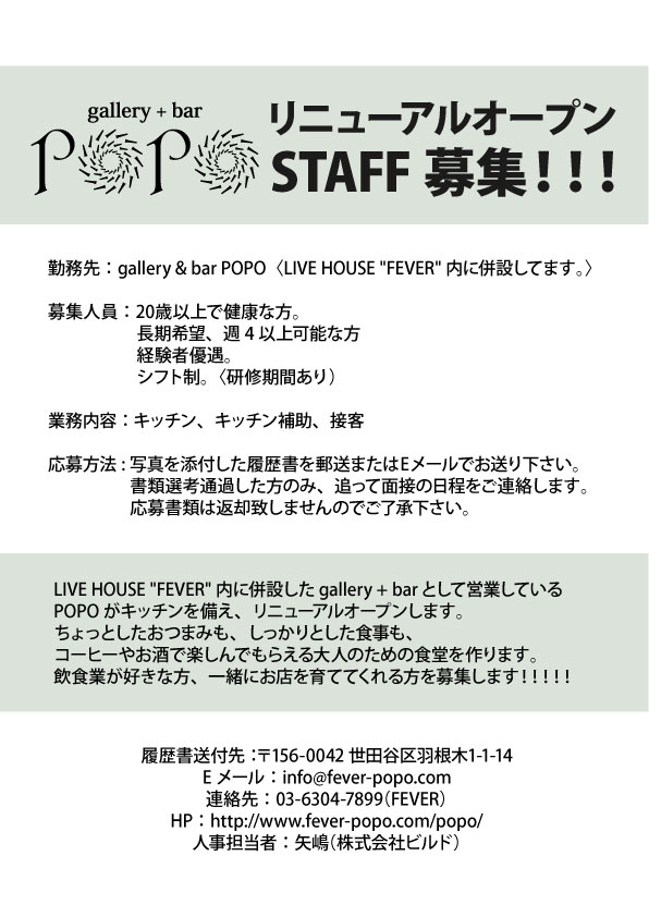 popo_staff_wanted_w02.jpg